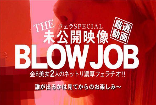 BLOW JOB 未公开映像 金8美少女2人のねっとり浓厚フェラチオ! / 金髪娘
