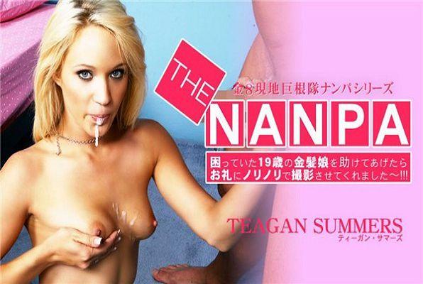THE NANPA金8现地巨根队シリーズ!困っている19歳の金髪娘を助けてあげたら··Teagan Summers /ティーガンサマーズ