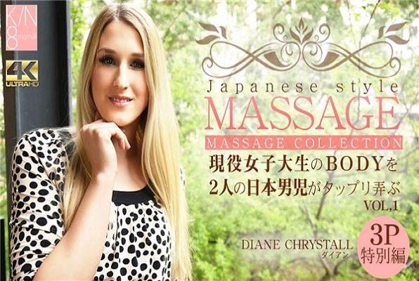 VIP先行配信JAPANESE STYLE MASSAGE现役女子大生のBODYを二人の日本男児がたっぷり弄ぶ3P特别编VOL1 Diane Chrystall /ダイアン