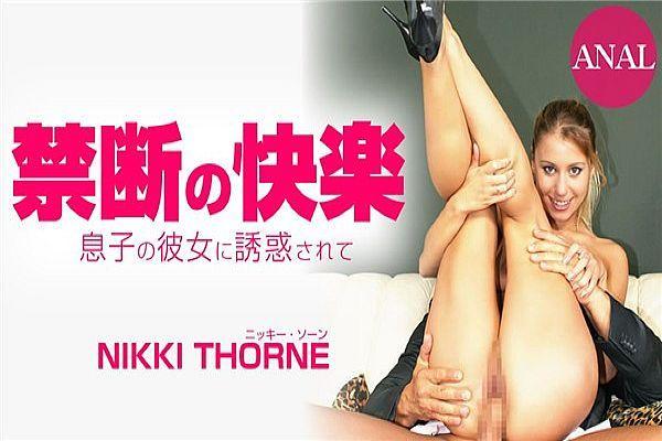 禁断の快楽息子の彼女に诱惑されてNikki Thorne /ニッキーソーン