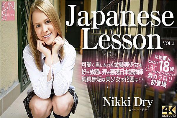 VIP先行配信日语课可爱く言いなりな金髪美少女を好き放题に弄ぶ? ? VOL1 Nikki Dry /ニッキードライ