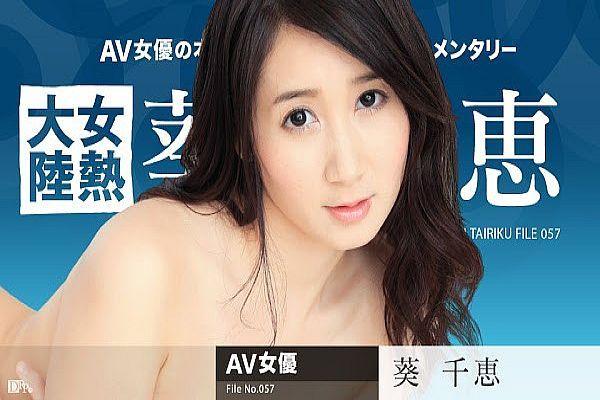 女热大陆 File.057 葵千恵