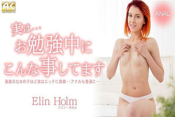 実はお勉強中にこんな事しています Elin Holm / エリン ホルム