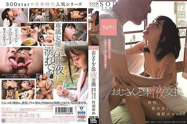 竹田梦 与大叔体液交换 接吻、舔舐、吞口水性爱
