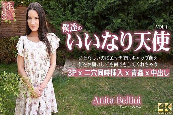 仆たちの言いなり天使 3Px二穴同时插入x青奸x中出し VOL1 Anita Bellini / アニタ ベリーニ