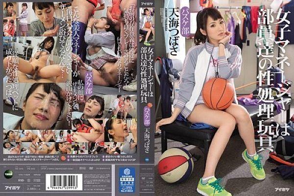 【无码流出】泄欲宠物女经理 篮球社 天海翼 破壊版