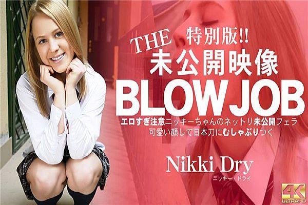 THE 未公开映像 BLOWJOB エロすぎ注意ニッキーちゃんのネットリ未公开フェラ! Nikki Dry / ニッキー ドライ