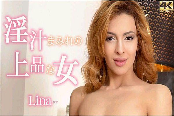 淫汁まみれの上品な女 Lina / リナ