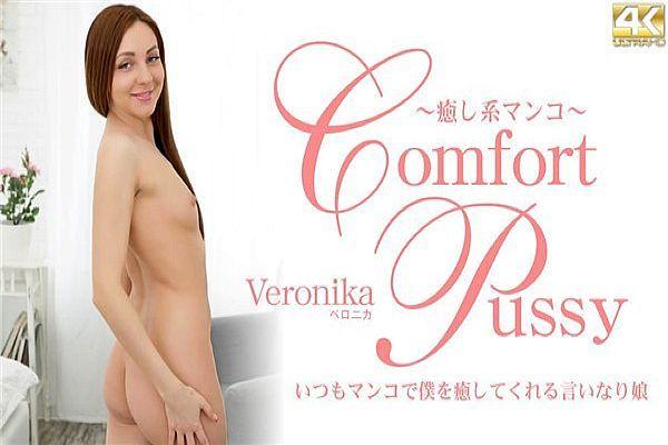 Comfort Pussy いつもマンコで仆を愈してくれる言いなり娘 Veronika / ベロニカ