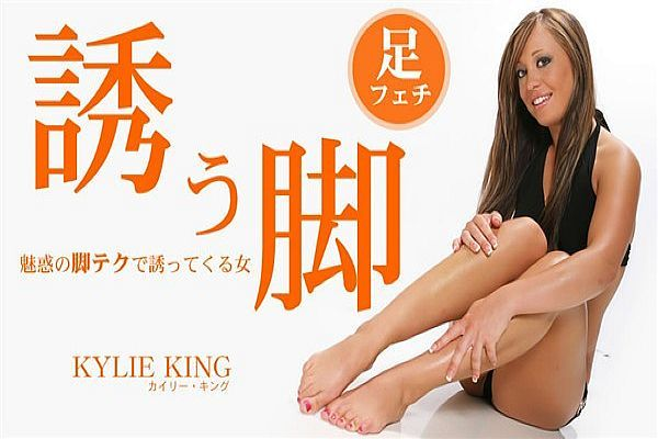 诱う脚 魅惑の脚テクで诱ってくる女 Kylie King / カイリー キング