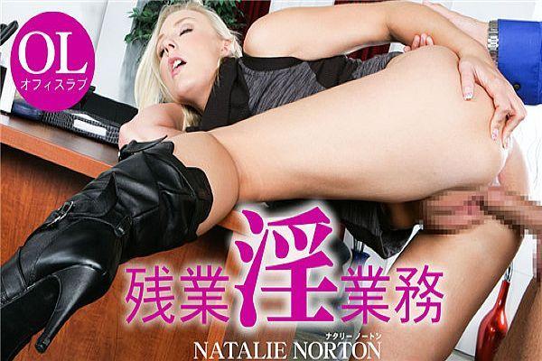 残业淫业务 OLオフィスラブ Natalie Norton / ナタリー ノートン