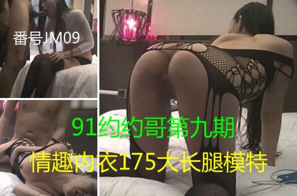 91广东约约哥最新顶级高端精品大片第九期番号JM09情趣内衣大长腿模特