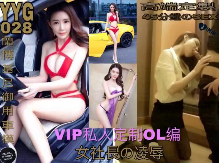 广东约约哥最新第二十八期VIP私人订制OL编兰博基尼大美腿御用车模