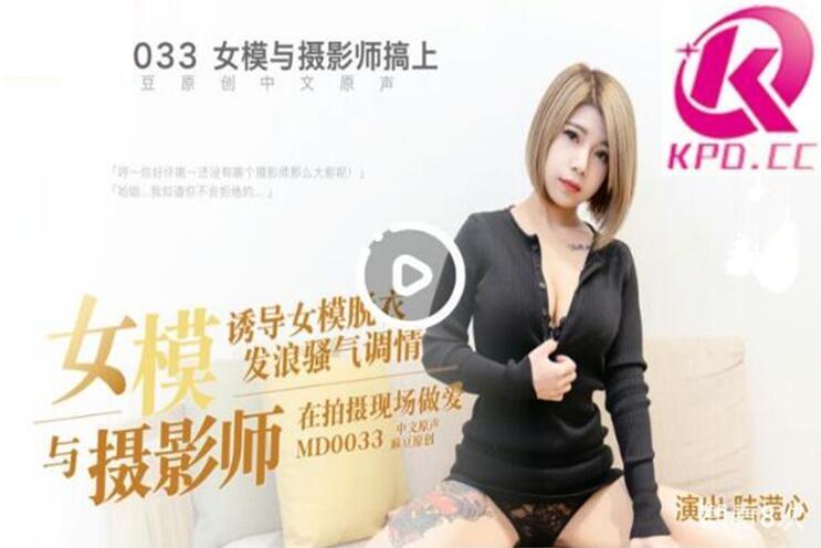 国产AV剧情巨作摄影师诱导纹身爆乳女模发浪 在拍摄现场调情做爱 国语中字