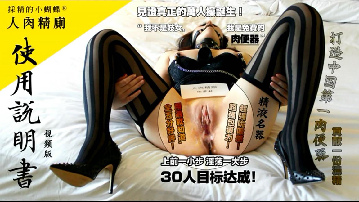 白丝精厕使用示范 打造国内第一肉便器