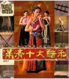 满清十大酷刑-杨乃武与小白菜