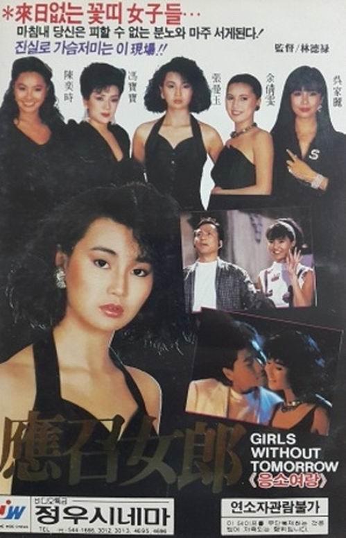 应召女郎1998