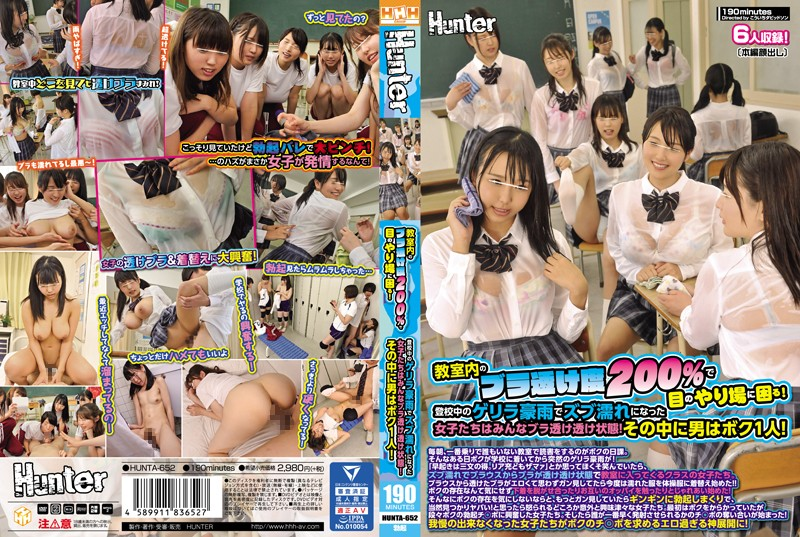 (HD)  让人不知该看哪的奶罩透显度200%的教室[有码高清中文字幕]-HUNTA-652