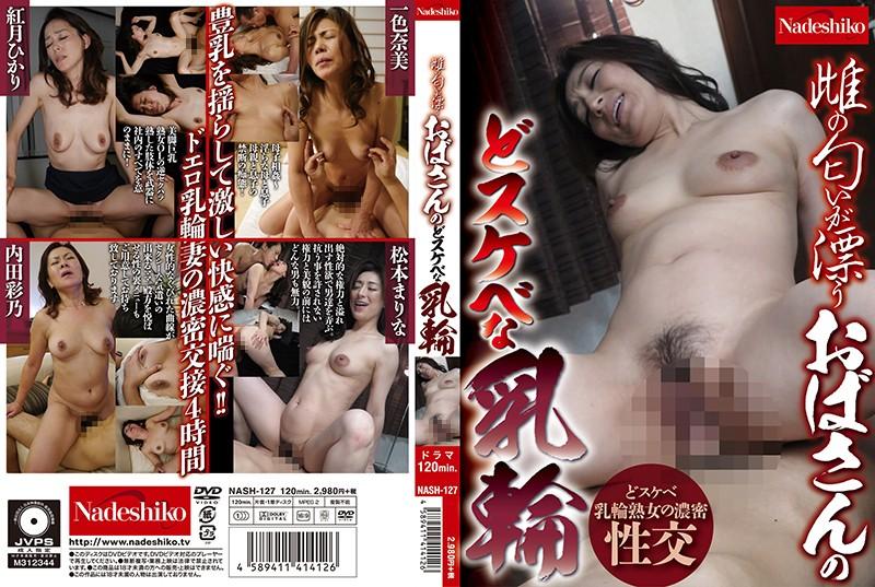 (HD)  散发雌性气味的大妈的超淫乳晕[有码高清中文字幕]-NASH-127-