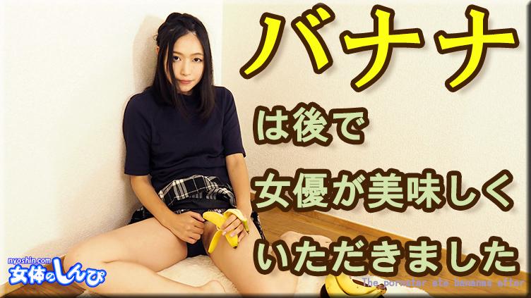 ふみか \/ バナナは后で女优が美味しくいただきました \/ B: 83 W: 62 H: 88