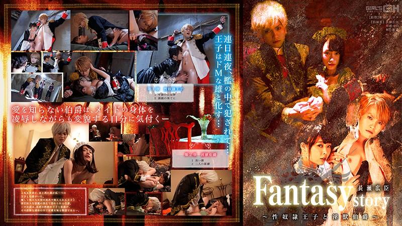Fantasy/story 长瀬広臣 ~性奴隷王子と淫獣伯爵~