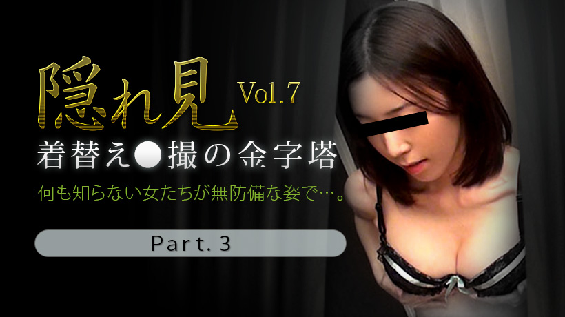 隠れ见 Vol.7 part3 人気下着通贩雑誌のオーディションと骗された美人女子大生