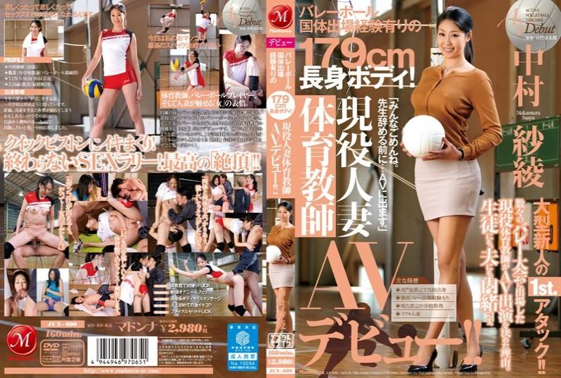 [OLの黒ストッキングで足]179cm人妻排球教师也下海拍A片啦!!中村纱绫