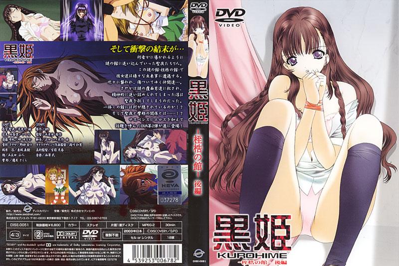 黒姫-桎梏の馆- 后编!