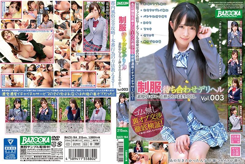 制服性爱,裸腿诱惑,阴茎插进来无套内射在里面Vol.003!