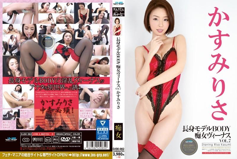 [OLの黒ストッキングで足]高挑肉体癡女神7霞理纱