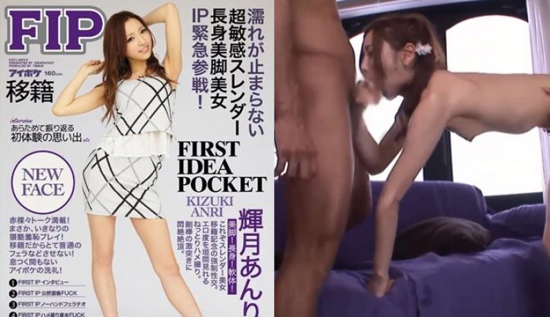 [日本] 辉月杏梨破坏版AV!!超长身美腿妹正式降临!! (IPZ-670)