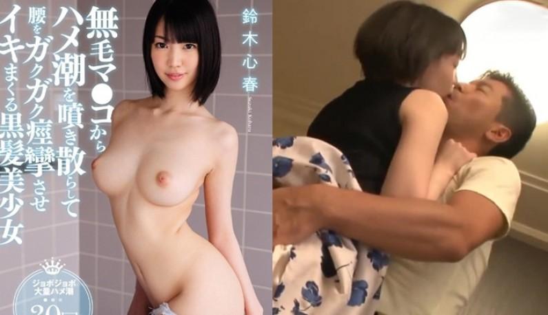 [日本] 铃木心春破坏版AV!!无毛小穴被操到痉挛?! (KAWD-693)