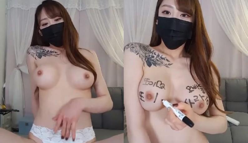 [韩国] 盛世美颜美乳妹~拿起奇异笔往大奶上画出想你的记号!!