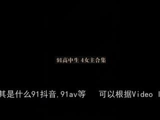 广东-gao中生第一次约合集