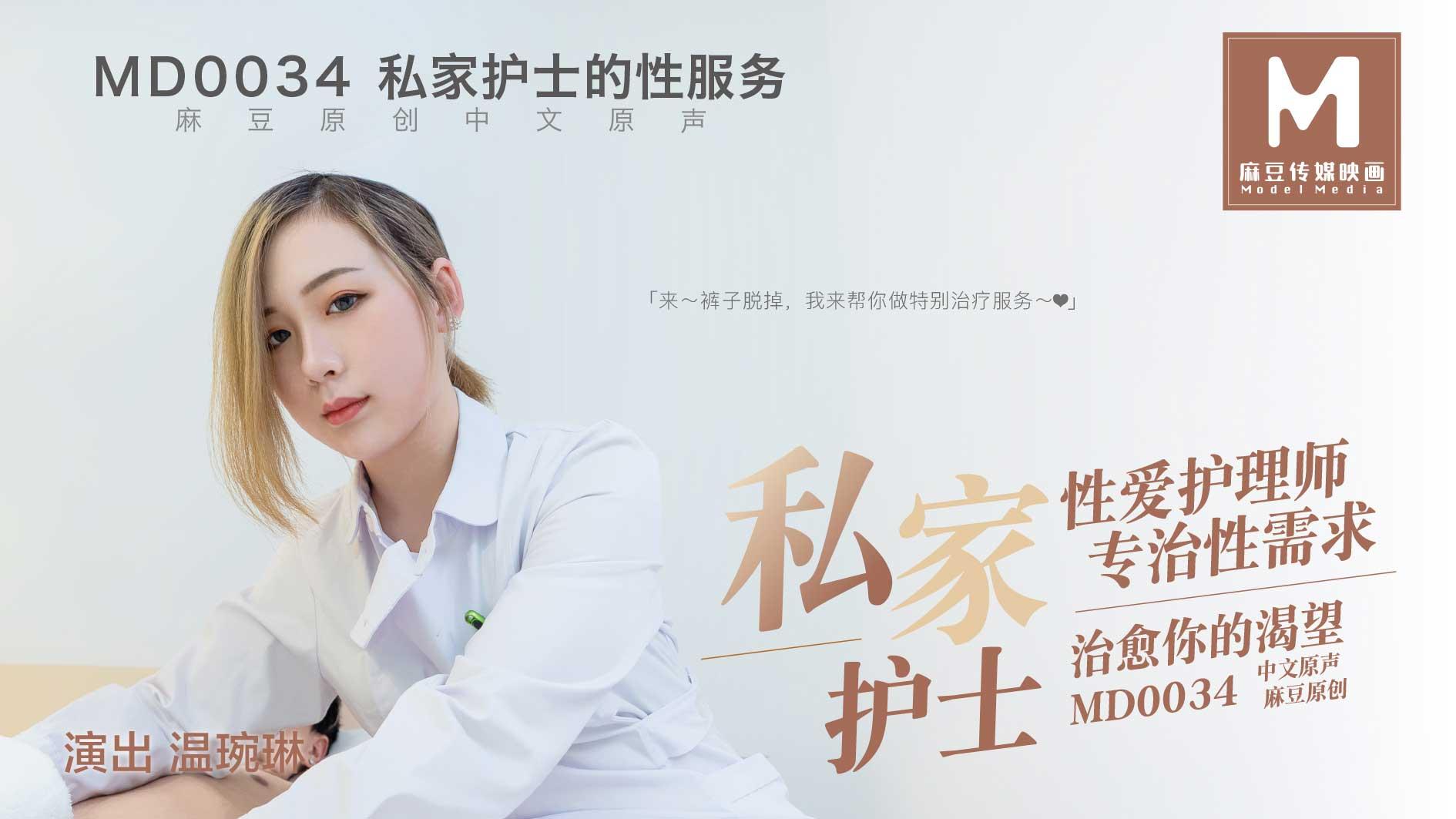 MD0034私家护士的性服务