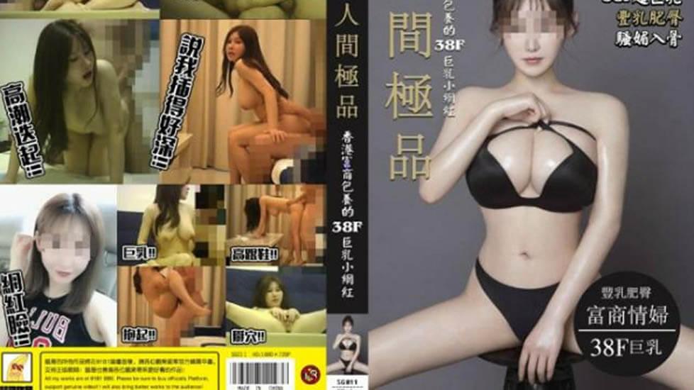 鼠哥最新约炮网红系列第十一季香港富商包养的38F巨乳小网红