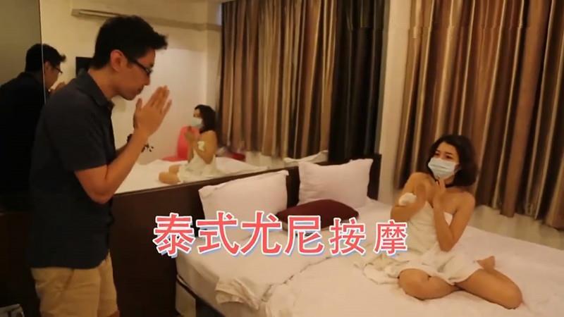 苏州猛男泰国啪啪攻略之泰式尤尼按摩,身材S级美女全裸无码上阵,呻吟不断,高潮迭起