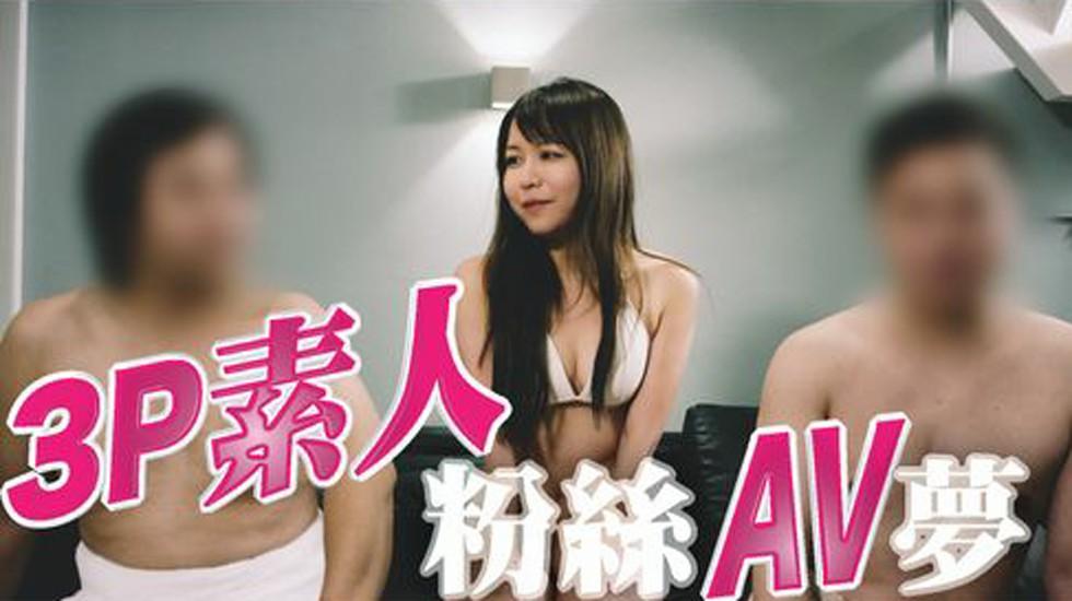 3P素人粉絲のAV夢-專業AV拍攝劇組VS兩位素人粉絲 沐沐與兩位粉粉的第一次正規Av挑戰!