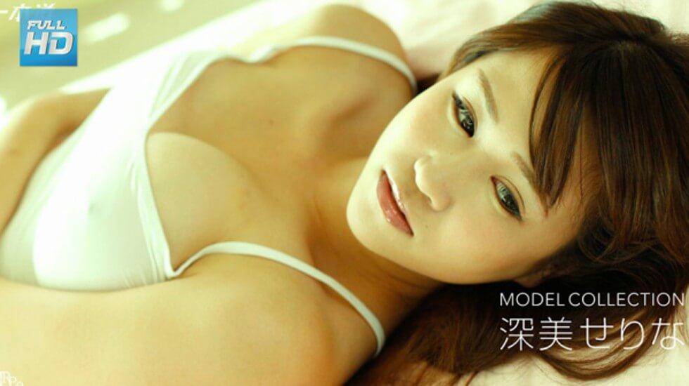 モデルコレクション,:,深美せりな