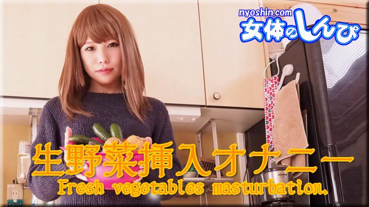 あんな \/ 生野菜挿入オナニー \/ B: 84 W: 58 H: 83