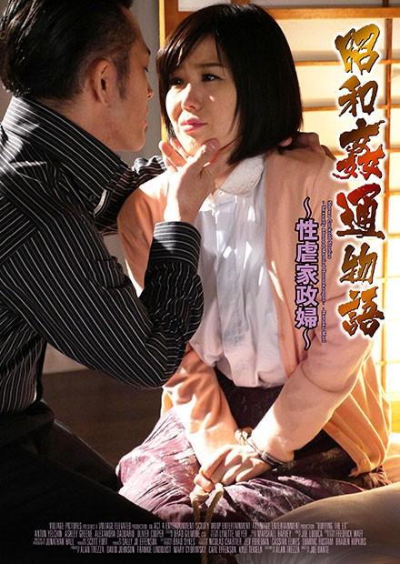 昭和姦通物語:性虐家政婦