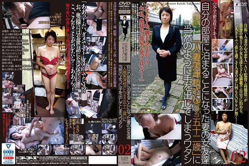 自分の部屋に泊まることになった妻の女友達「人妻美津枝さん(仮名)52歳」に當然のように手を出してしまうワタシ