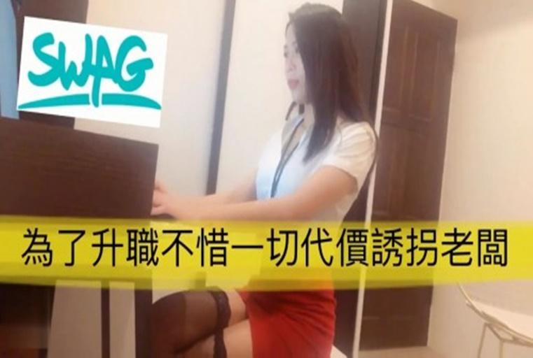 台湾SWAG女秘书为了升职不惜一切代价勾引老板穿着丝袜足交干完又添老板龟头把自己淫液全吃光