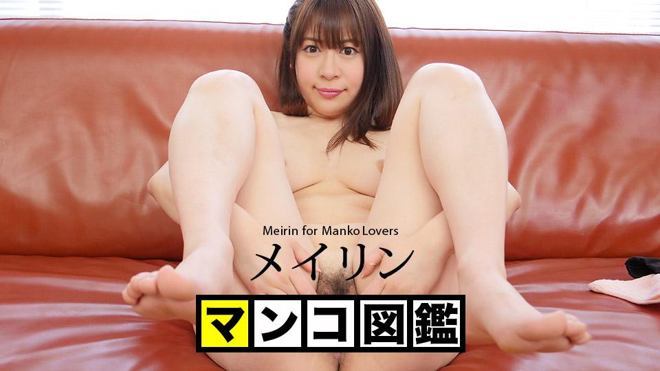 マンコ図鑑 メイリン