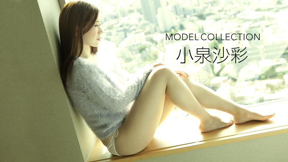 モデルコレクション 小泉沙彩