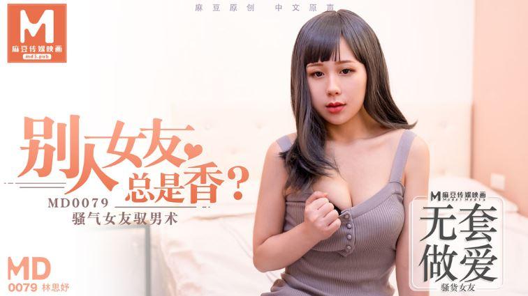 MD-0079 别人女友总是香 骚货女友驭男术驭 高清1080P精彩呈现