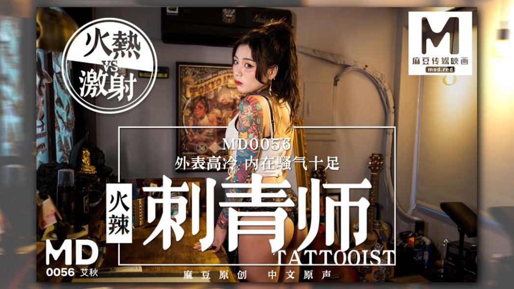 MD-0056 女刺青师的诱惑 多姿势抽插爆操狂野纹身刺青师 主动骑乘啪啪