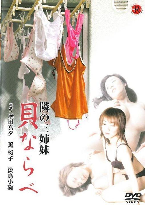 裸の三姉妹 淫