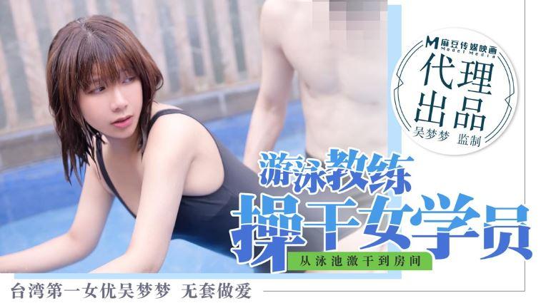 番外 台湾超人气女优吴梦梦激情演绎 游泳教练无套爆干女学员 从泳池干到房间