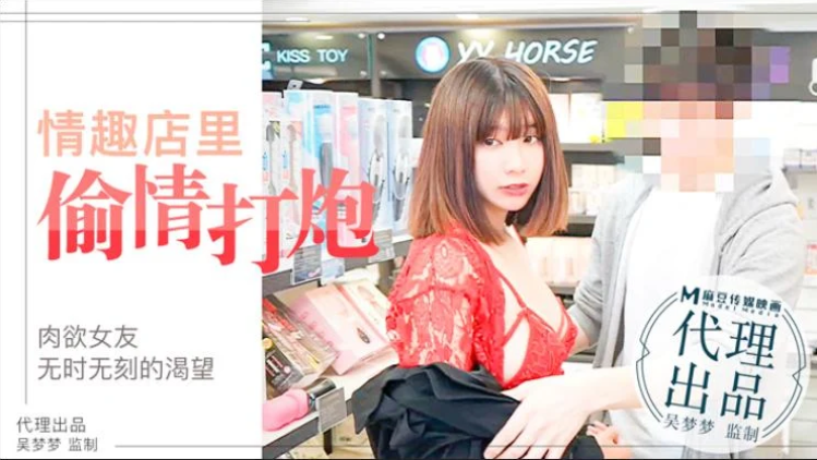 番外 台湾超人气女优吴梦梦激情演绎肉欲女友与男友情趣店试用性玩具偷情打炮